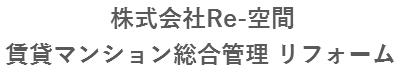 株式会社Re-空間 賃貸マンション総合管理 リフォーム